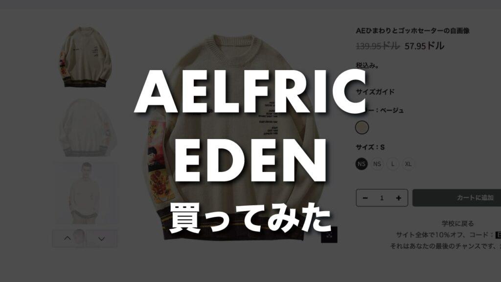 aelfric-eden-buy
